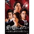 愛を抱きしめたい ~屈辱と裏切りの涯てに~ DVD-BOX2