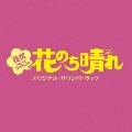 TBS系 火曜ドラマ 花のち晴れ 花男 Next Season オリジナル・サウンドトラック