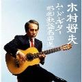 木村好夫 ムード・ギター昭和歌謡名曲選