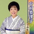 中村美律子 全曲集 2019
