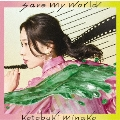 save my world [CD+DVD]<初回生産限定盤>
