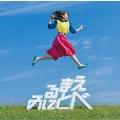 見る前に飛べ! [CD+Blu-ray Disc]<初回限定盤>