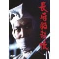 長崎犯科帳 DVD-SET