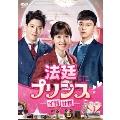 法廷プリンス - イ判サ判 - DVD-BOX1
