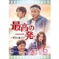 最高の一発~時空(とき)を超えて~ DVD-SET2