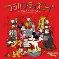 ブラバン・ディズニー! ~シエナ・スタイル~ CD