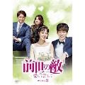 前世の敵~愛して許して~ DVD-BOX3