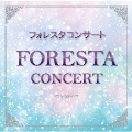 フォレスタコンサート CD