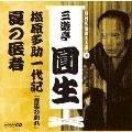 NHK落語名人選 三遊亭圓生 8 塩原多助一代記「青馬の別れ」/夏の医者