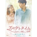 アバウトタイム~止めたい時間~ DVD-BOX1
