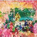 閃光 [CD+DVD]<初回限定盤:B>