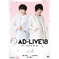 「AD-LIVE 2018」第4巻(梶裕貴×羽多野渉×鈴村健一)