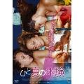 ひと夏の体験[ALBSD-2346][DVD]