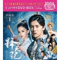 擇天記~宿命の美少年~ コンパクトDVD-BOX1<スペシャルプライス版>