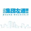 TBS系 日曜劇場 集団左遷!! オリジナル・サウンドトラック
