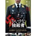 ちいさな独裁者[ALBSD-2356][DVD]