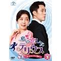 私の恋したテリウス~A Love Mission~DVD-SET2