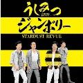うしみつジャンボリー [CD+DVD]<初回限定盤>