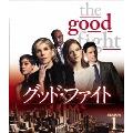 グッド・ファイト 華麗なる逆転 シーズン1<トク選BOX>[PJBF-1354][DVD]