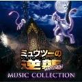 「ミュウツーの逆襲 EVOLUTION」ミュージックコレクション<通常盤> Blu-spec CD2