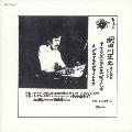 アケタズ・エロチカル・ピアノ・ソロ & グロテスク・ピアノ・トリオ<完全限定生産盤>