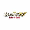 劇場版おっさんずラブ ~LOVE or DEAD~ オリジナル・サウンドトラック