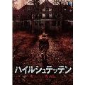 ハイルシュテッテン ~呪われた廃病院~ DVD