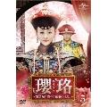 瓔珞<エイラク>~紫禁城に燃ゆる逆襲の王妃~ DVD-SET5