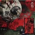 花鳥風月 [CD+DVD]<初回限定盤:B>