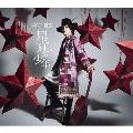星飼いの少年 [2CD(音源CD+朗読CD)+スペシャルフォトブック&セルフライナーノーツ]<初回限定盤>