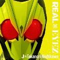 REAL×EYEZ [CD+DXライジングホッパープログライズキー(主題歌Ver)]<数量限定生産盤>