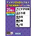 DVDカラオケ うたえもん W (149)