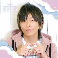 DJCD 谷山紀章のMr.Tambourine Man 「獅子奮迅」 [CD+DVD]