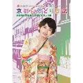 横山由依(AKB48)がはんなり巡る 京都いろどり日記 第6巻 「お着物を普段着として楽しみましょう」編