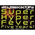 ゲーム実況者わくわくバンド 10thコンサート ~Super Hyper Fever Five Years!~ [DVD+CD]