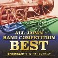 オザワ部長presents全日本吹奏楽コンクールベストセレクション