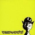 マニアック・ダブ<初回限定盤/Disc Yellow>