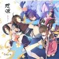 理燃-コトワリ- [CD+DVD]<初回限定盤>
