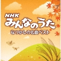 NHKみんなのうた なつかしの名曲ベスト