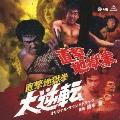 直撃!地獄拳 / 直撃地獄拳 大逆転 オリジナル・サウンドトラック