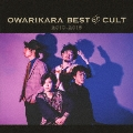 OWARIKARA BEST OF CULT 2010-2018 ~オワリカラの世界~ [CD+DVD]<初回限定盤>