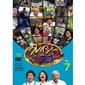 クレイジージャーニー vol.7[YRBN-91251/2][DVD]