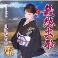 最終出船 C/W 心の糸 [CD+DVD]