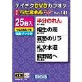 DVDカラオケ うたえもん W (141)