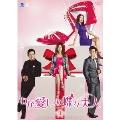 わが愛しの蝶々夫人 DVD-BOX1
