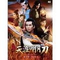 天涯明月刀 DVD-BOXII