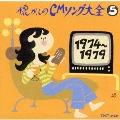 オリジナル版 懐かしのCMソング大全(5)