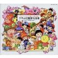 日本アニメーション創立25周年企画 アニメ主題歌大全集~オリジナル原盤による~