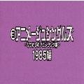 なつかしのアニメソング集 1985編《(3)アニメージュ・シングルズ》
