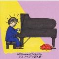 ほら,弾けた!~お父さんのためのピアノ・レッスン(上級編)